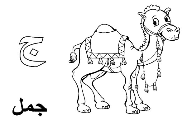 Arabic Alphabet For Camel Coloring Pages Arabic Alphabet For Coloring Pages Camel