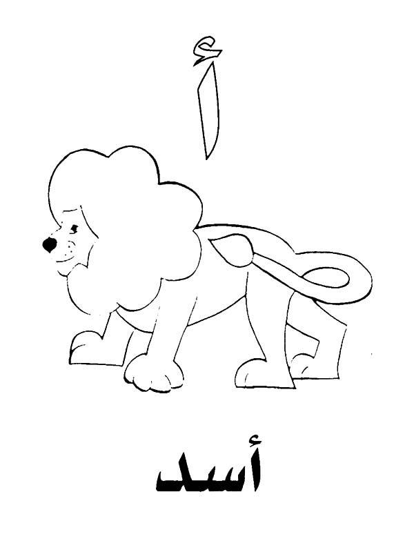 Arabic Alphabet, : Arabic Alphabet Alif for Lion Coloring Pages