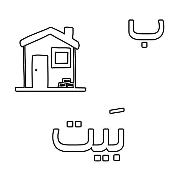 Arabic Alphabet Coloring Pages