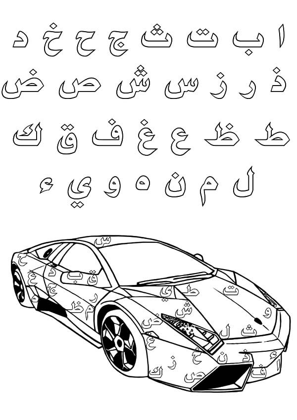 Arabic Alphabet, : Arabic Alphabet Coloring Pages