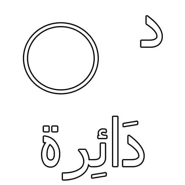 Arabic Alphabet, : Arabic Alphabet Daal Coloring Pages