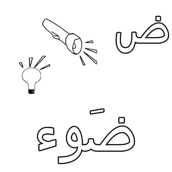 Arabic Alphabet, : Arabic Alphabet Dad for Light Coloring Pages