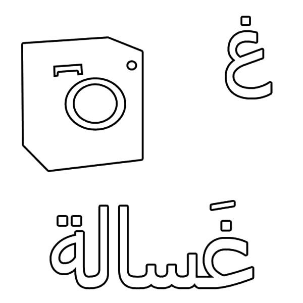 Arabic Alphabet, : Arabic Alphabet Ghain for Wash Machine Coloring Pages