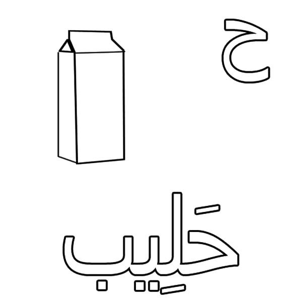 Arabic Alphabet, : Arabic Alphabet Haa Coloring Pages