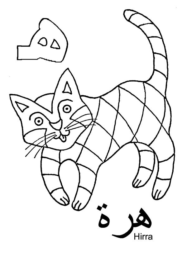 Arabic Alphabet, : Arabic Alphabet Haa for Hirra Coloring Pages