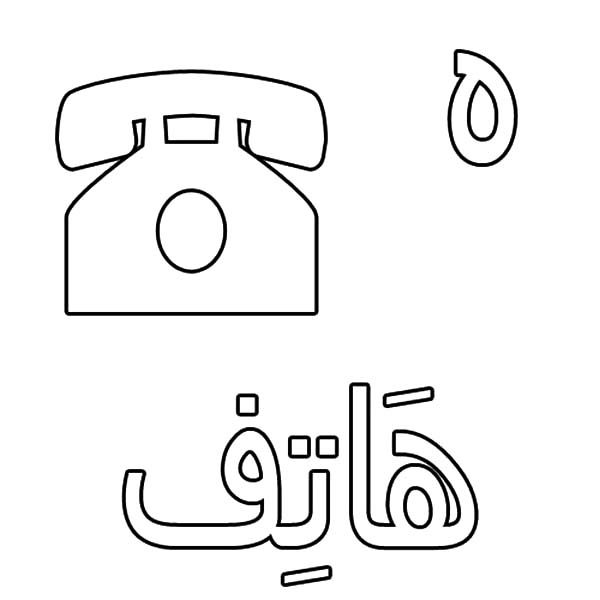 Arabic Alphabet, : Arabic Alphabet Haa for Telephone Coloring Pages