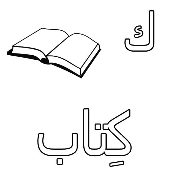 Arabic Alphabet, : Arabic Alphabet Kaaf for Book Coloring Pages