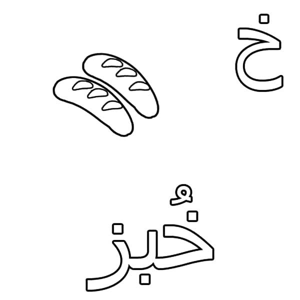 Coloring Pages Arabic Alphabet : Arabic alphabet khaa for bread coloring pages best place