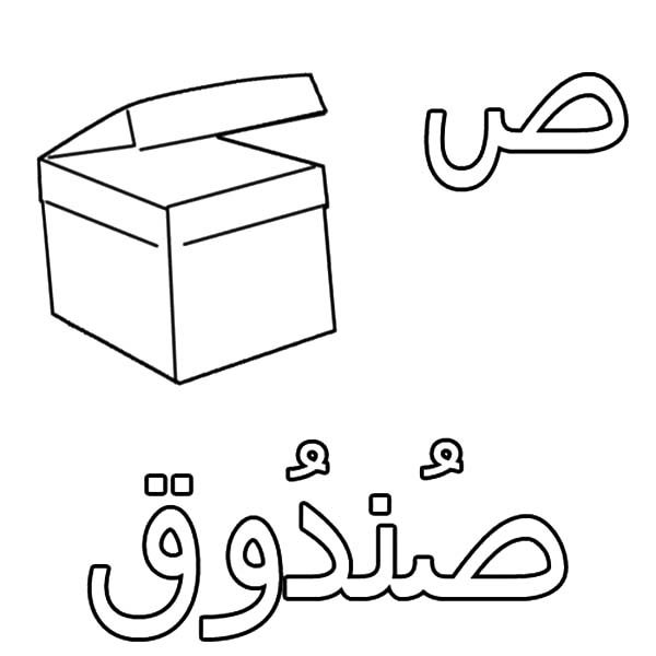 Arabic Alphabet, : Arabic Alphabet Sad for Box Coloring Pages