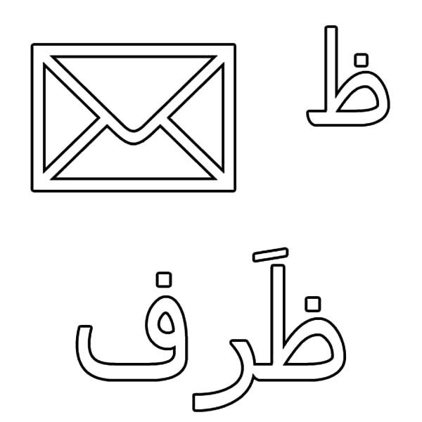 Arabic Alphabet, : Arabic Alphabet Thau for Envelope Coloring Pages