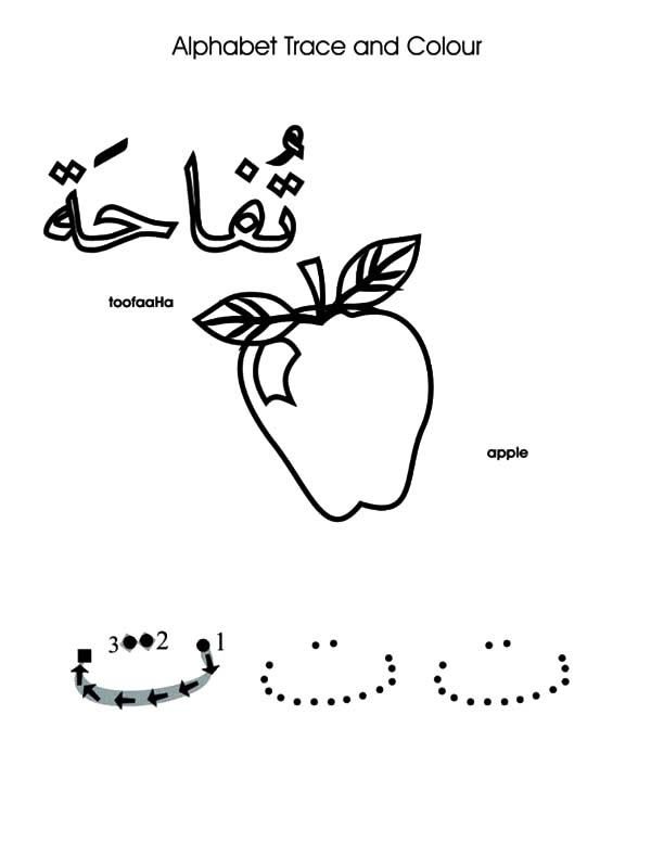 Coloring Pages Arabic Alphabet : Arabic alphabet for apple coloring pages