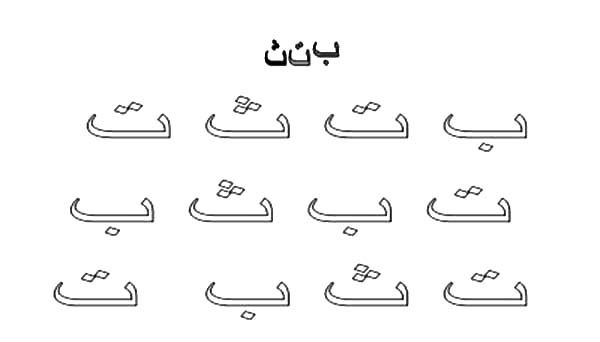 Arabic Alphabet, : Arabic Alphabet for Baa Taa and Tsa Coloring Pages