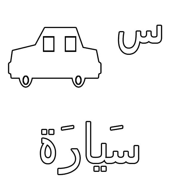 Arabic Alphabet, : Arabic Alphabet for Car Coloring Pages