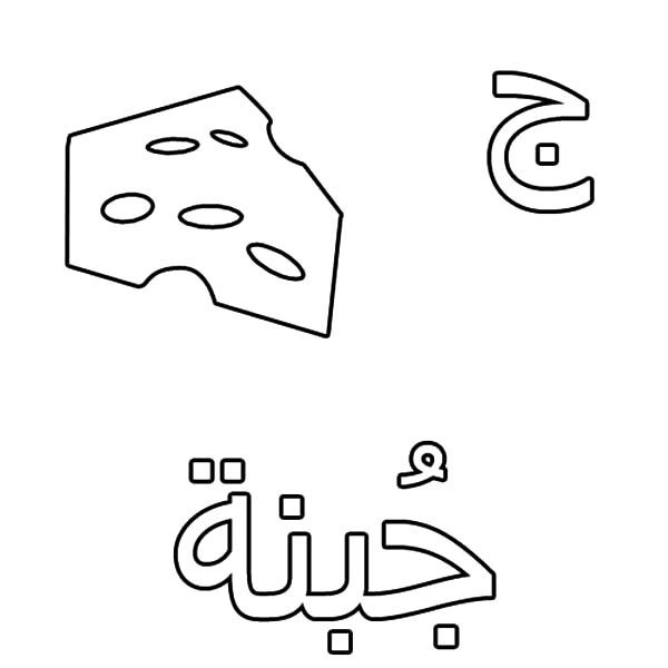Arabic Alphabet, : Arabic Alphabet for Cheese Coloring Pages
