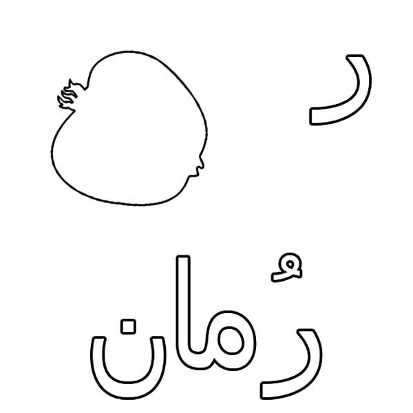 Arabic Alphabet, : Arabic Alphabet for Daal Coloring Pages