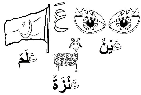 Arabic Alphabet, : Arabic Alphabet for Flag and Sheep Coloring Pages