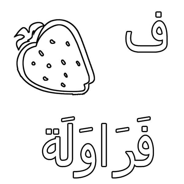 Arabic Alphabet, : Arabic Alphabet for Strawberry Coloring Pages
