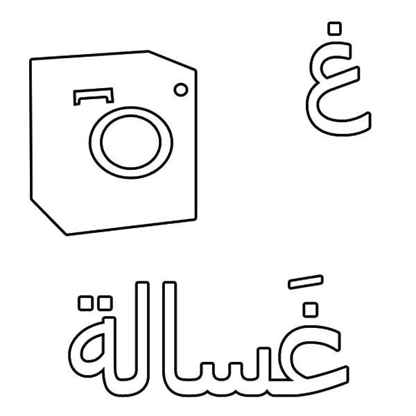 Arabic Alphabet, : Arabic Alphabet for Wash Machine Coloring Pages