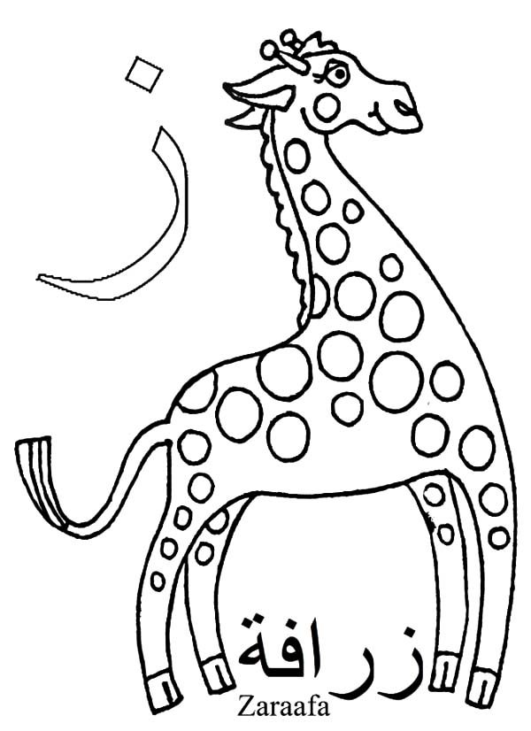 Arabic Alphabet, : Arabic Alphabet for Zaraafa Coloring Pages